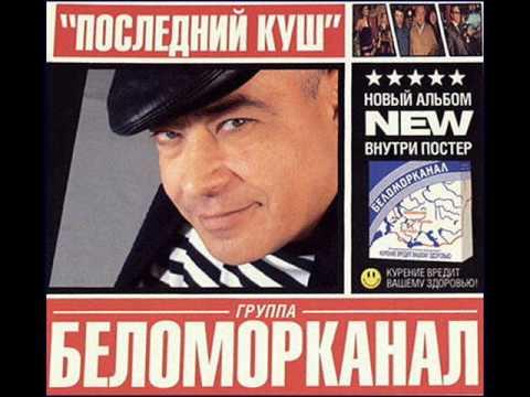 Клип Беломорканал - Централка