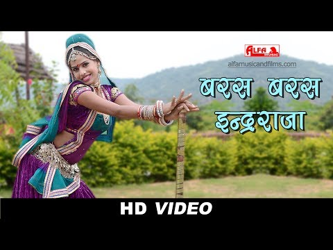 HD Video | Baras Baras Inder Raja | Rajasthan Songs | Alfa Music & Films | Rajasthani DJ Song 2017