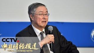 《中国财经报道》 20190530 10:00| CCTV财经