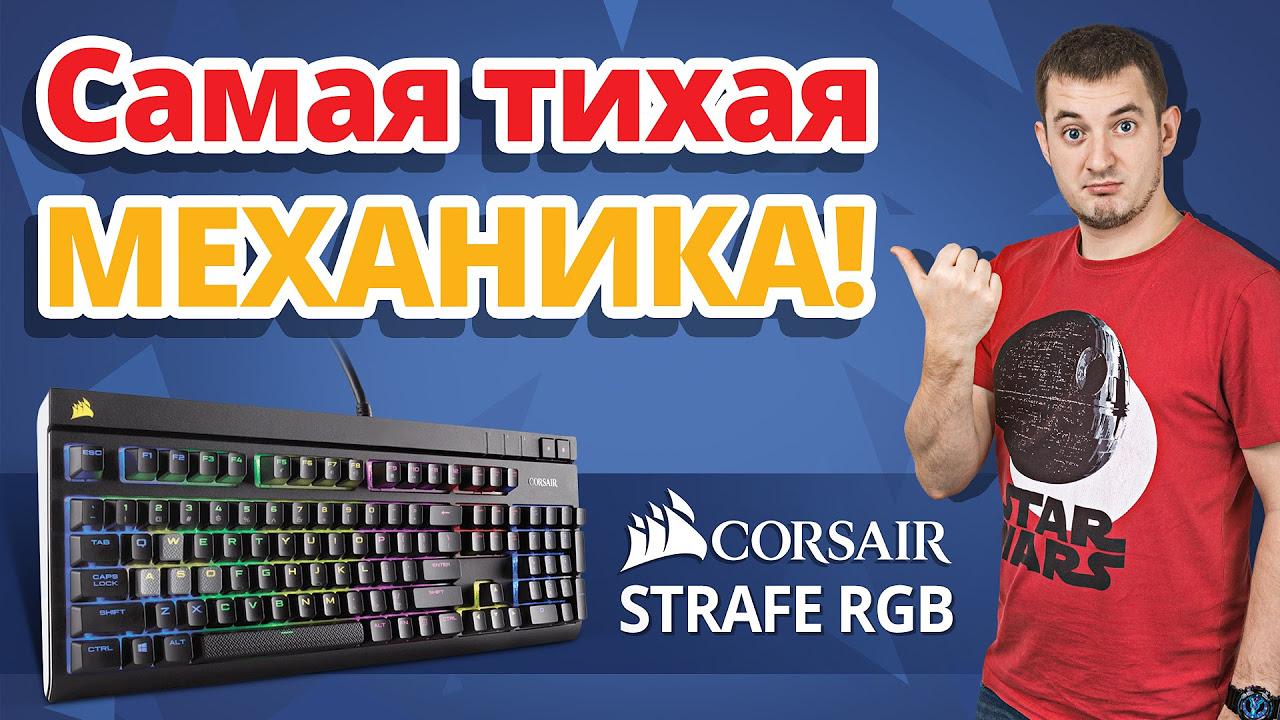 Что Такое CherryMX Silent? ✔ Обзор Игровой Клавиатуры Corsair Strafe RGB!