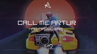 Call me Artur - По проводам (ПРЕМЬЕРА)