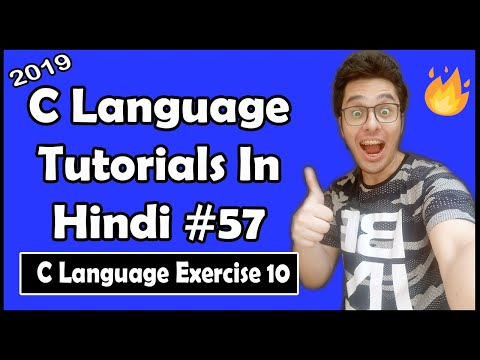 Matrix Multiplication In C Language - Exercise 10: C Tutorial In Hindi #57 thumbnail