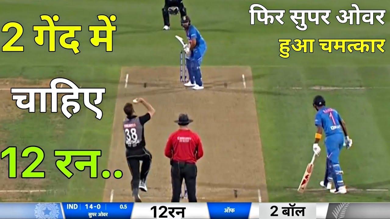 Super Over की 6 गेंद में चाहिए थे 17 रन,फिर Rohit Sharma ने किया साँस रोकने वाला चमत्कार #Cricket