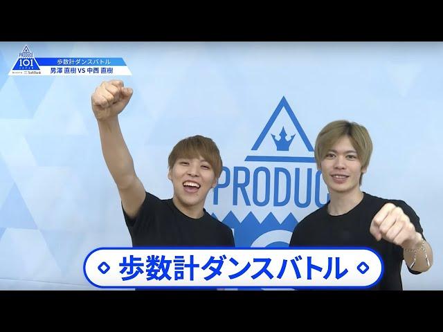 【男澤 直樹(Ozawa Naoki)VS中西 直樹(Nakanishi Naoki)】歩数計ダンスバトル|PRODUCE 101 JAPAN