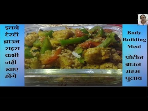 How to make brown rice protein pulao | Bodybuilding Meal