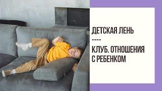 Детская лень | Mamaschool | Эфиры