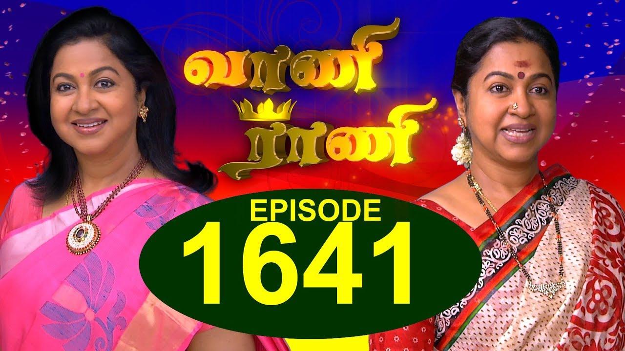 ***** வாணி ராணி - Vaani Rani -  Episode 1641 - 09/08/2018 *****