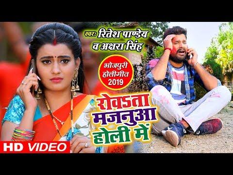 Ritesh Pandey & Akshara Singh का Holi Video Song | रोवता मजनुआ होली में | Rowata Majanuwa Holi Me