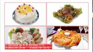 Кулинарные курсы в Грозном