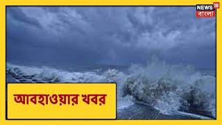 Weather Report Today : Kolkata-সহ দক্ষিণবঙ্গে বৃষ্টি বাড়বে, কোটালে বাড়বে গঙ্গার জলস্তর