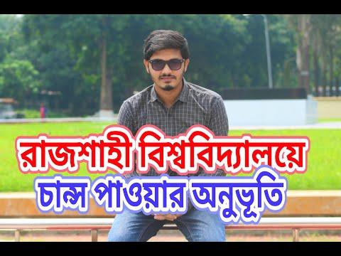রাজশাহী বিশ্ববিদ্যালয়ে চান্স পাওয়ার অনুভূতি    Feelings on getting chance in Rajshahi University