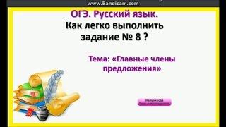 Главные члены предложения. ОГЭ. Русский язык. Как легко выполнить задание № 8?