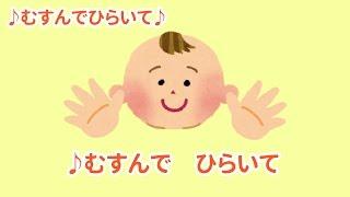 童謡♫むすんでひらいて♫ 赤ちゃんが喜ぶ・笑う 手遊び 歌 thumbnail
