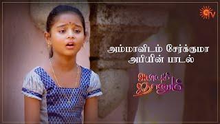 Abiyum Naanum - Best Scenes | Full EP free on SUN NXT | Sun TV | Tamil Serial