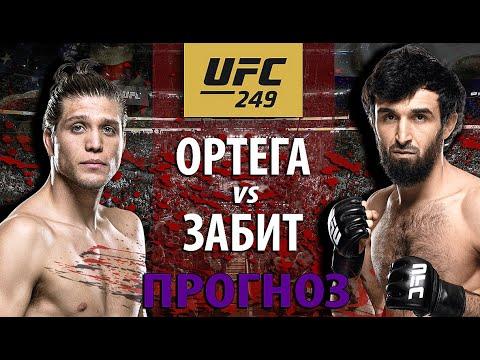 ВОТ ЭТО БОЙ!🔥 UFC 249: Забит Магомедшарипов против Брайана Ортега! Ударка или Борьба? Разбор боя.
