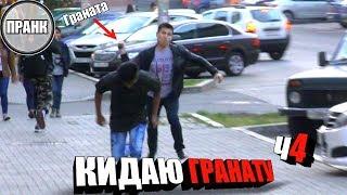 БАНДИТ КИДАЕТ ГРАНАТУ / ПРАНК