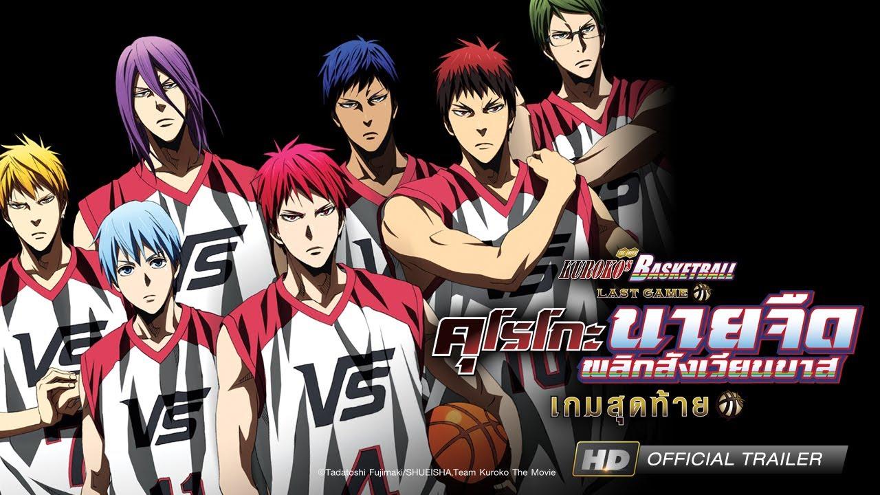 ผลการค้นหารูปภาพสำหรับ Kuroko no Basket: Last Game