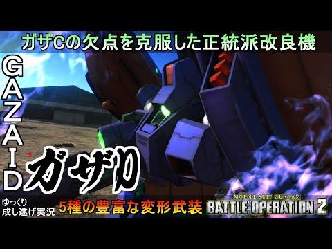 『バトオペ2』ガザD!変形武装てんこ盛り、ガザCの弱点を克服した中コスト可変機体【機動戦士ガンダムバトルオペレーション2】ゆっくり実況『Gundam Battle Operation 2』GBO2
