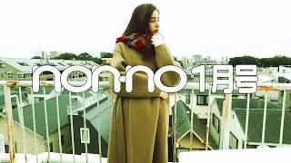 ノンノ1月号、通常版のカバーガールは新木優子! 冬空の下で、季節感が...