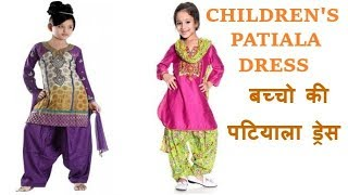 Children's Patiala Dress Iबच्चो की पटियाला ड्रेस I Tahzeeb Ghori