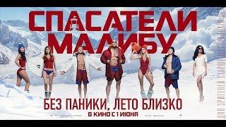 «Спасатели Малибу» — фильм в СИНЕМА ПАРК
