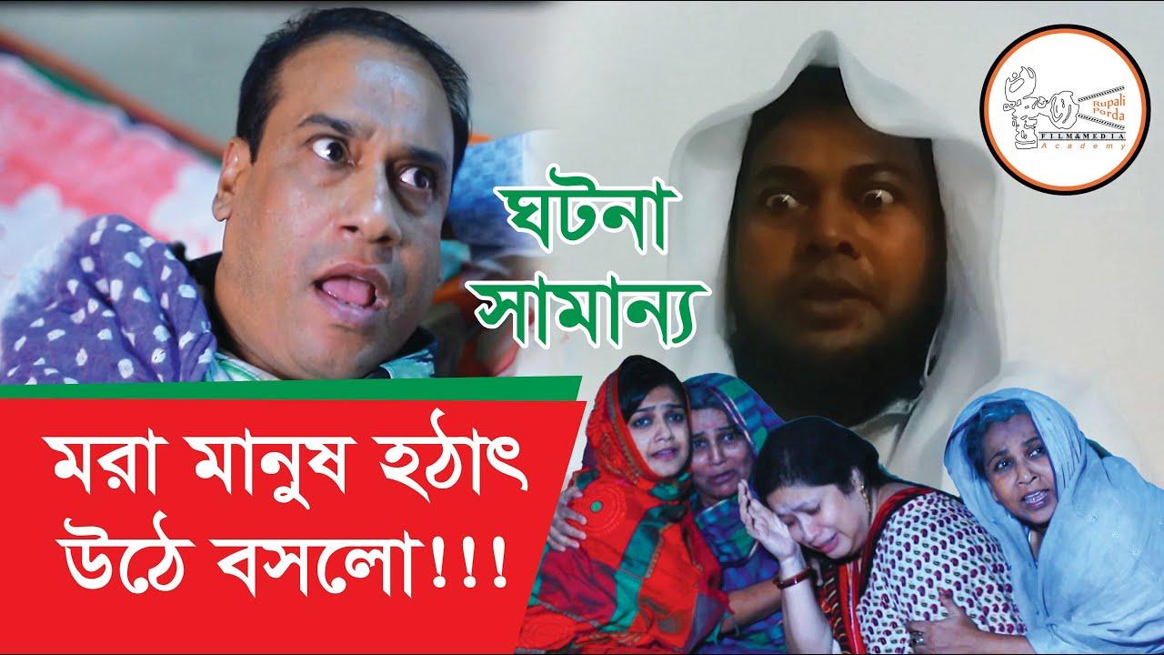 Ghotona Samanno ! Mora Manush Hothat uthe boslo | ঘটনা সামান্য !  মরা মানুষ হঠাৎ উঠে বসলো |