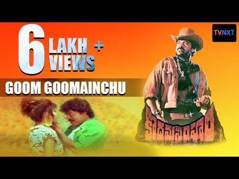 Kodama Simham Movie Songs    Goom Goomainchu    Chiranjeevi    Sonam