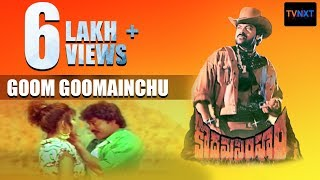 Kodama Simham Movie Songs || Goom Goomainchu || Chiranjeevi || Sonam