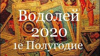 Водолей. Таро-прогноз на 1-е Полугодие 2020 Года