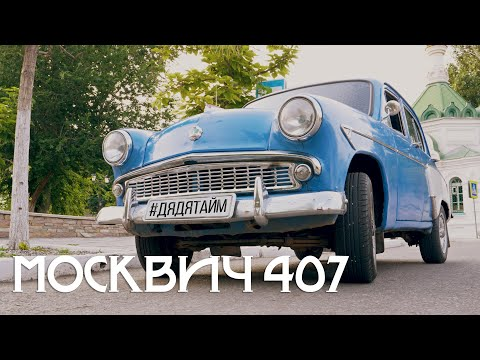 Корч из Москвич 407. Обзор и тест драйв. Лучший советский авто. #дядятайм #автотайм