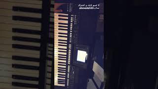 عزف اورج :ثامن عجيبه - عيسى المرزوق-عزف :أحمد عمر