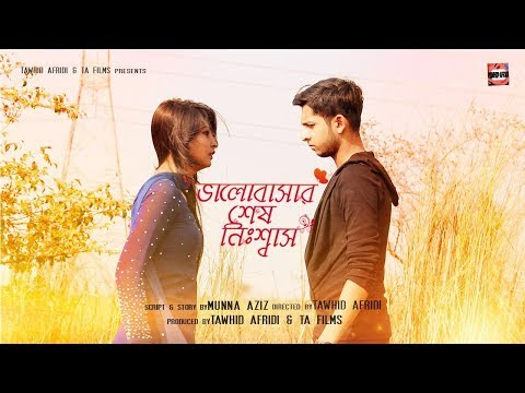 ভালোবাসার শেষ নিঃশ্বাস | Bangla Short Film | Heart Touching Love Story | Tawhid Afridi | 2018