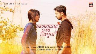 ভালোবাসার শেষ নিঃশ্বাস   Bangla Short Film   Heart Touching Love Story   Tawhid Afridi   2018