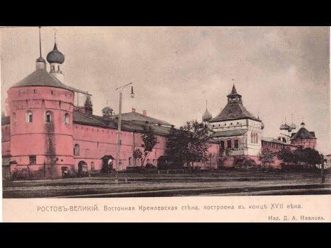 Ростов Великий (старые фотографии)