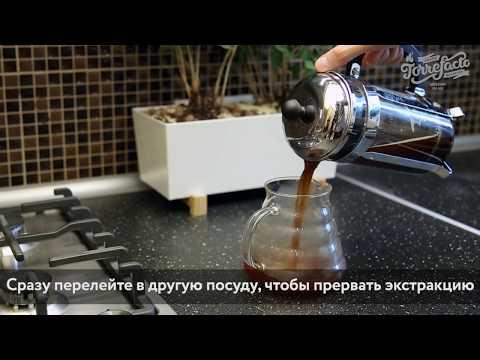 Готовим кофе во френч-прессе – пошаговая инструкция