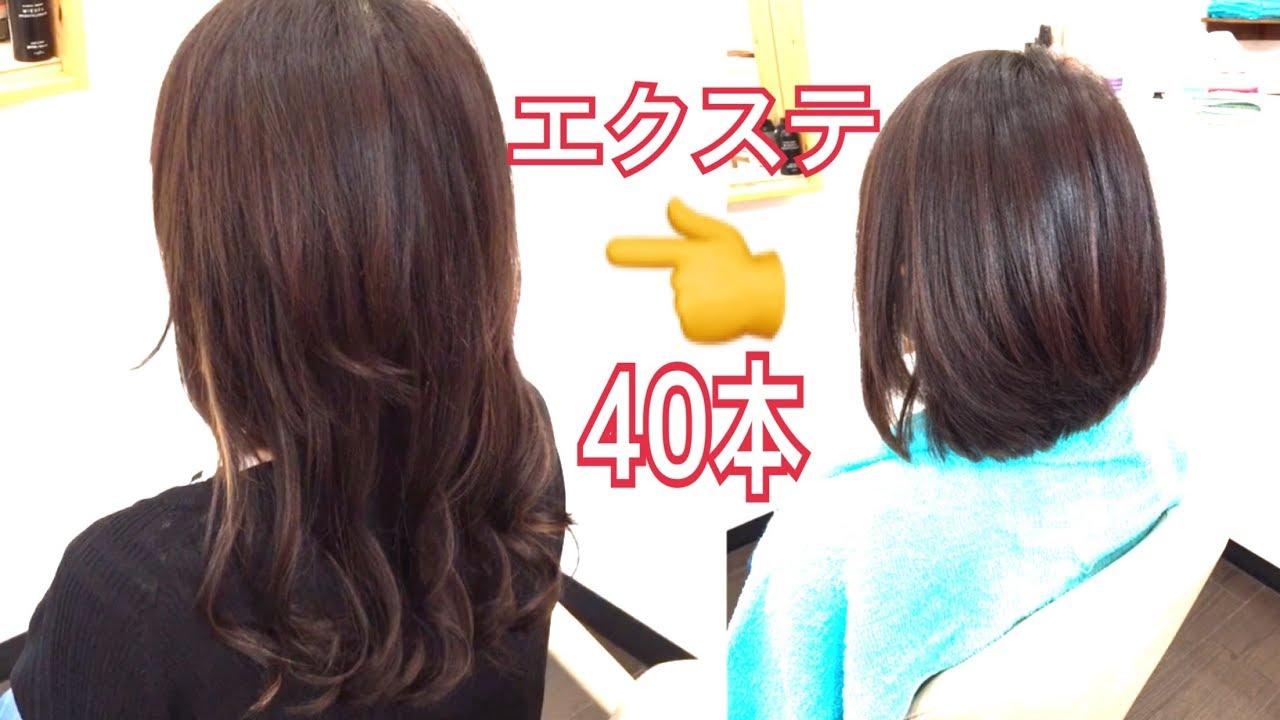 40 本 エクステ