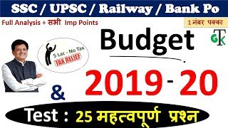 Budget 2019 Analysis in Hindi | Budget 2019 Important Questions | बजट 2019 के 25 महत्वपूर्ण प्रश्न