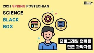 2021 포스테키안 [봄호]  사이언스블랙박스 : 프로…