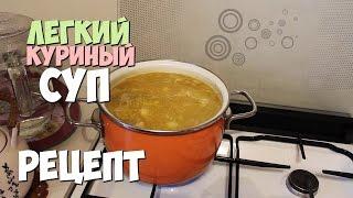Легкий куриный суп | Кулинарные штучки | Маленькие женские штучки