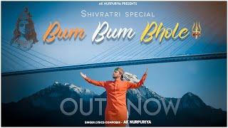 Bum Bhole Trance (Shivratri Special) (Monty Mehar, Seerha) Mp3 Song Download