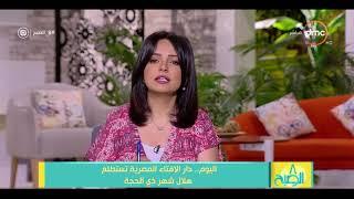 8 الصبح - اليوم .. دار الأفتاء المصرية تستطلع هلال شهر ذي الحجة