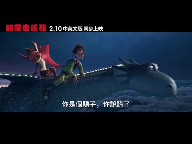 《銀龍出任務 Dragon Rider》前導預告。2/10 中英文版 同步上映!