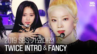 '이 미모 실화?' TWICE, 걸크 폭발! - INTRO & FANCY | 2019 SBS 가요대전(2019 SBS K-POP AWARDS) | SBS Enter.
