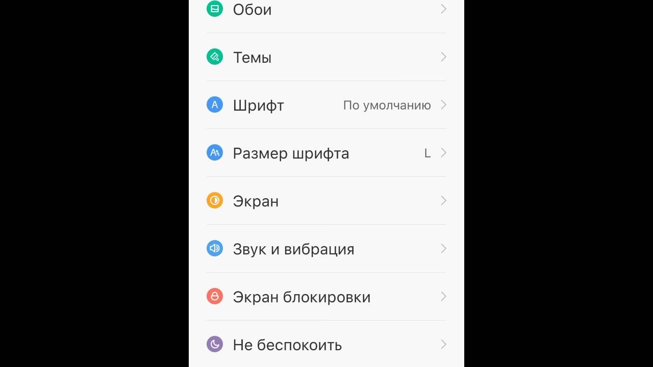 Как сделать так чтобы экран на андроиде не гас 14