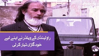 Rawalpindi ke Welder ne apne liye khud Gari tayyar karli   SAMAA TV   21 March 2019