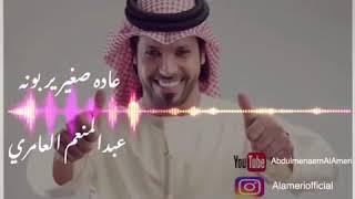 2018 عاده صغير يربونه عبدالمنعم العامري - mp3 مزماركو تحميل اغانى