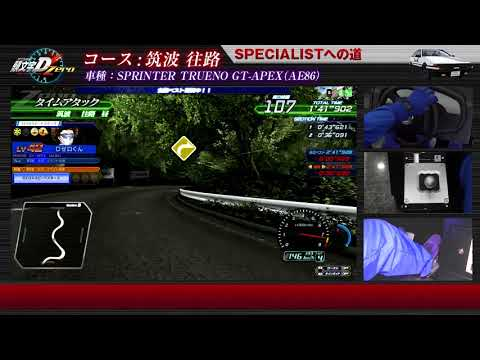 Repeat Initial D Arcade Stage 8∞ / InfinitySide - Blind