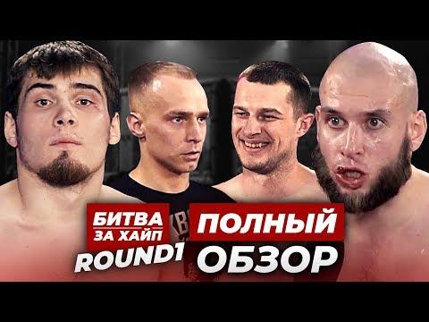 Жесткое ММА. Битва За Хайп. Round 1 / Полный обзор