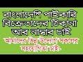 বাংলাদেশি পাইকারি বিক্রেতাদের ঠিকানা আর নাম্বার চাই ( আমাদের ভিন্ন উদ্যোগ সহযোগিতা করুন) Mp3