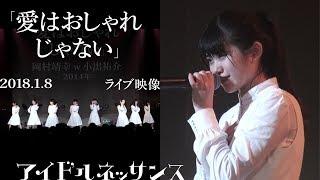 2018年1月8日に川崎 CLUB CITTA'にて行われた「年またぎ!名曲ルネッサ...